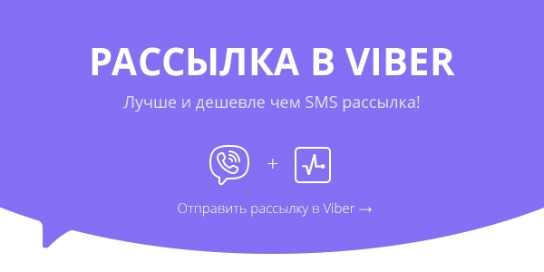 Viber messages to all your clients | SendPulse